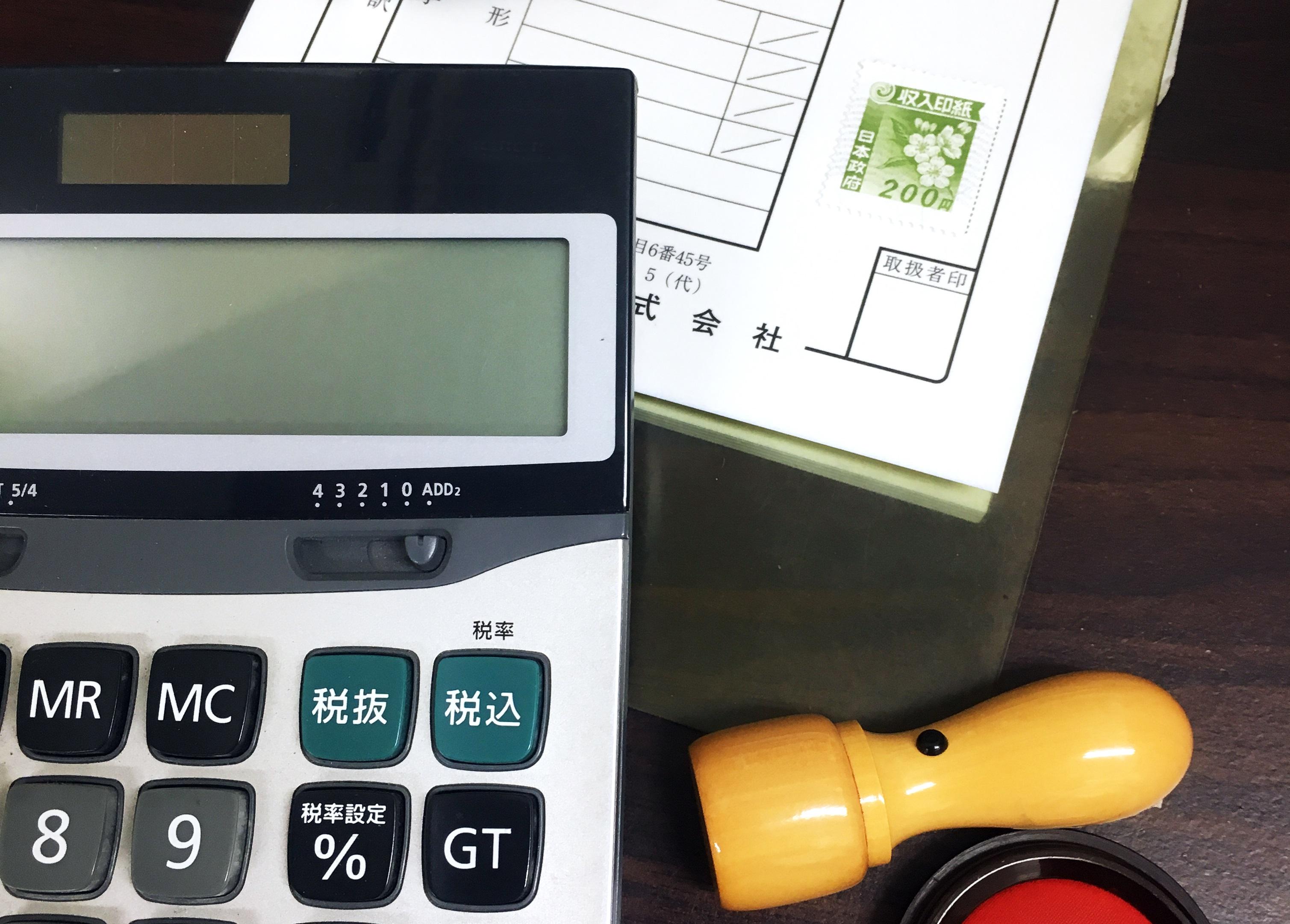 不動産にまつわる税金の話④「印紙税続き」